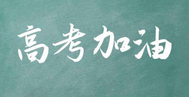 社会资讯_上海高考成绩23日几点公布 统一文化考试成绩即将公布|上海|高考 ...
