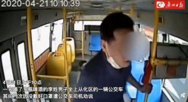 社会资讯_男子拒戴口罩捶公交司机16拳获刑 有期徒刑三年三个月|男子|拒戴 ...
