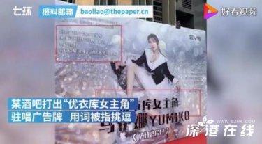 社会资讯_酒吧打出优衣库女主角驻唱广告 员工称当天现场爆满|酒吧|打出 ...