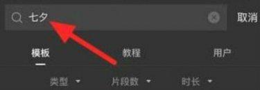 社会资讯_抖音七夕视频怎么制作拍摄 搜索后会出现多个模板|抖音|七夕 ...