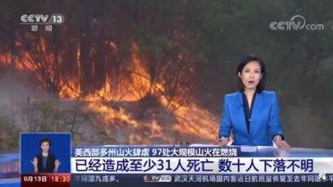 社会资讯_美国西部97处大规模山火在燃烧 数十人下落不明|美国|西部-社会 ...