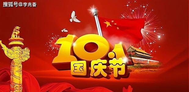 2020国庆节短信祝福语,国庆节快乐动态表情图片