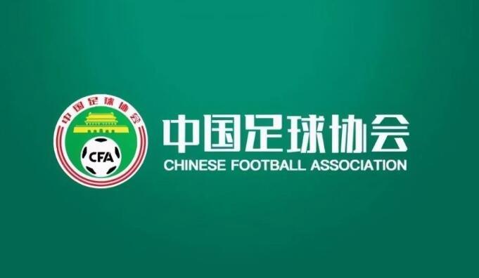 《中国足球协会关于进一步推进足球改革发展的若干措施》.jpg