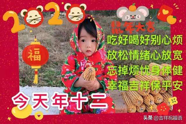 2021微信群发正月十二祝福语短信 最新正月十二祝福祝福表情图片