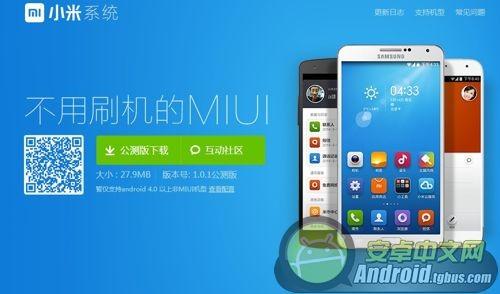 哪款手机支持小米不刷机的MIUI软件?小米内部进攻?