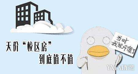 上海学区房瞬涨百万房价竟是父母炒起来的!