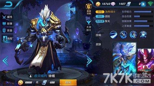 王者荣耀S6钟馗铭文推荐搭配
